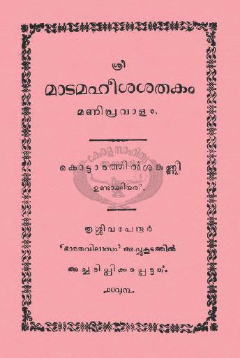 Nalacharitham